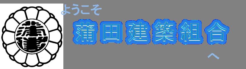 蒲田建築組合